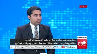 LEMAR NEWS 11 April 2018 /۱۳۹۷ د لمر خبرونه د وري ۲۲ نیته