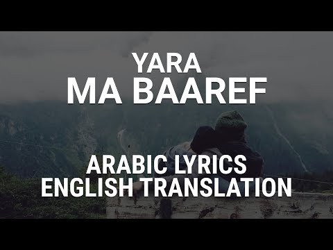 Yara - Ma Baaref - Lebanese Arabic Lyrics + Translation | يارا - ما بعرف