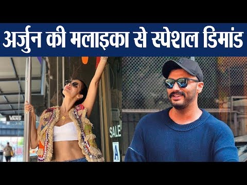 Malaika Arora's boyfriend Arjun Kapoor demands this special thing from her | FilmiBeat Mp3