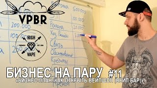 видео Вейп-бар
