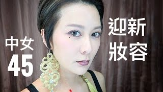 ♛[QQ]中女45迎新妝容45 Year- Old New Year Look