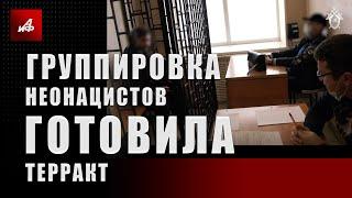 В Башкортостане группировка неонацистов готовила теракт