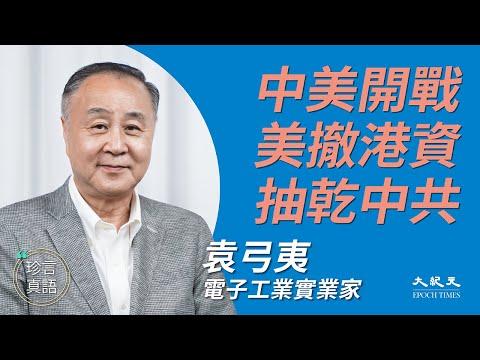 """港实业家:美发布""""开战诏书"""" 势必灭共(图)"""