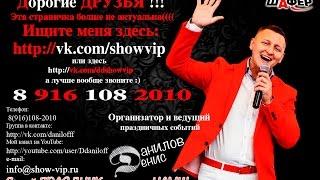свадьба ведущий Данилов Денис 8 916 108 20 10