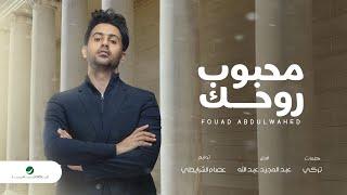Fouad Abdulwahed … Mahboob Rohek - 2020   فـؤاد عبدالواحد … محبوب روحك - بالكلمات