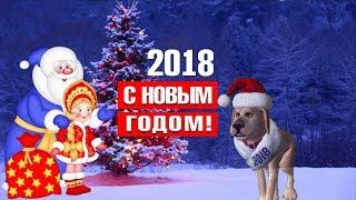 КРАСИВОЕ ПОЗДРАВЛЕНИЕ С НОВЫМ 2018 ГОДОМ!!!