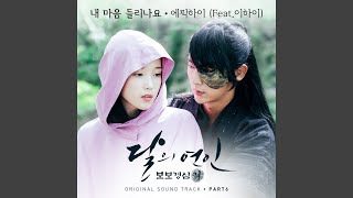 Gambar cover 내 마음 들리나요 (Feat. 이하이) (Inst.) Can You Hear My Heart (Feat. LEE HI) (Inst.)