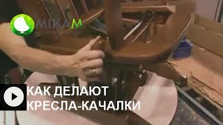 видео Фабричные стулья