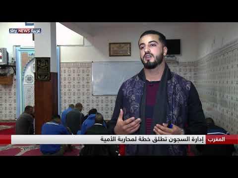 المغرب.. إدارة السجون تطلق خطة لمحاربة الأمية  - نشر قبل 41 دقيقة