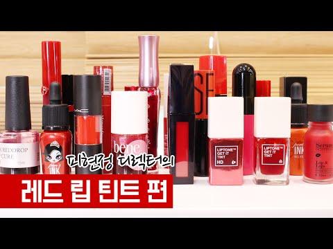 착한 레드 립 틴트 편 : 틴트 25종 성분 분석! by. 디렉터파이