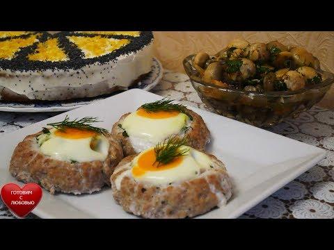Французские КОТЛЕТЫ с ЯЙЦОМ в духовке   ШАМПИНЬОНЫ по-корейски   Ужин быстро и вкусно