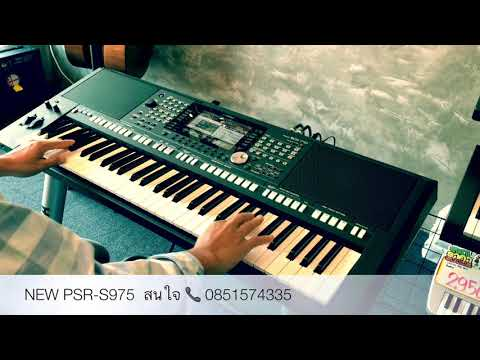 Yamaha PSR S975 Thai Lao Esaan Music Style Guru (Yamaha Keyboard)By พิเชษฐ์ พินพิฆาติ