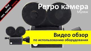 Аренда ретро кинокамеры (муляж) - обзор и инструкция как пользоваться от ZakazDj.Ru