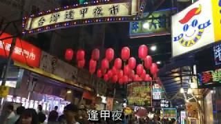 台中逢甲夜市 - 台灣,天狗烤棒,臭豆腐,檸檬紅茶,支付寶