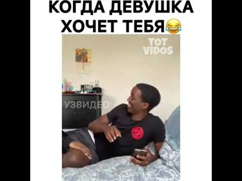 Когда тебя хочет девушка #прикол #юмор#челлендж