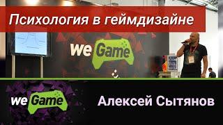 Психология в геймдизайне. Алексей Сытянов (8D Studio) / WEGAME 2.0