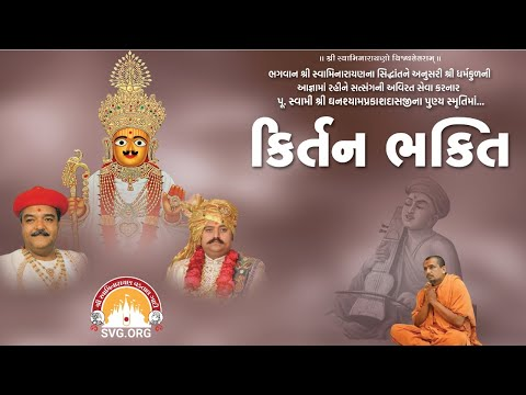 Kirtan Bhakti | Raghuvir Vadi, Vadtal  | 2021