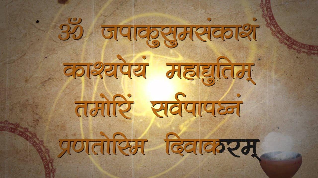 Surya Graha Mantra 4 Lines With Lyrics Navgraha Mantra Surya