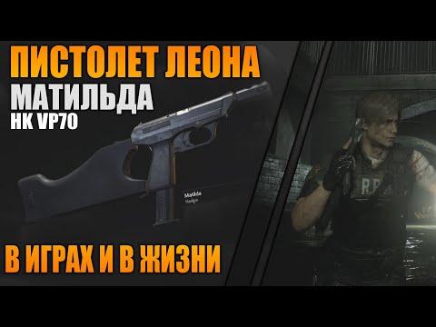 Матильда- пистолет Леона из Resident Evil или реальный HK VP70