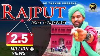 Download Video New Rajputana Song | Rajput k chore | DK Thakur  ( Full HD Rajputana Song Video ) MP3 3GP MP4
