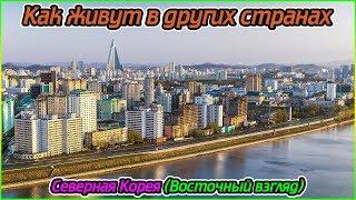 Как живут в других странах - Северная Корея (Восточный взгляд) (720p)
