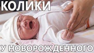 Колики у новорожденного что делать? Есть быстрое решение