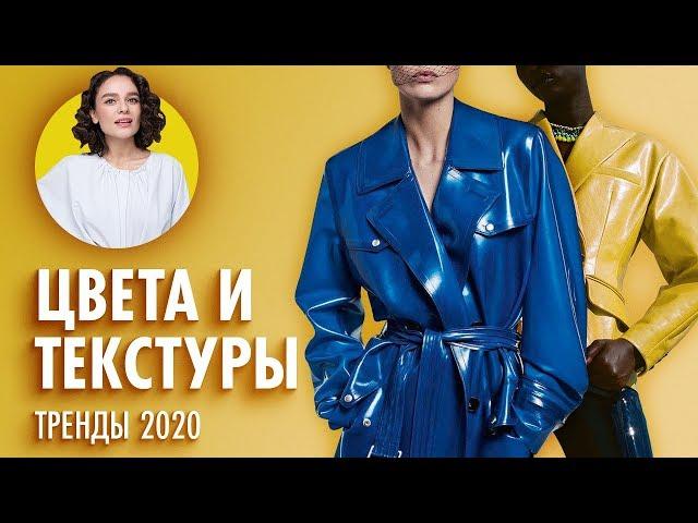 Тренды Цветов и Текстур 2020!
