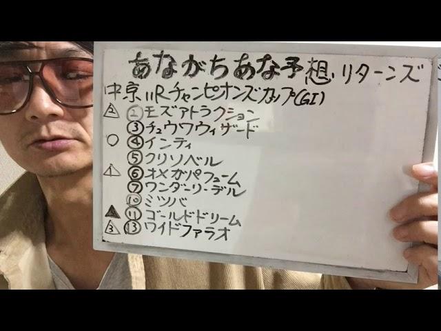 『チャンピオンズカップ(GⅠ)』(2019)【トモのハリはピカイチ!!予想と馬券の買い目】