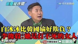 【精彩】白冰冰比韓國瑜好欺負? 李俊毅聲援:打不死的女人就是這種!