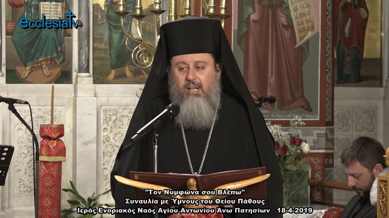 """""""Τον Νυμφώνα σου Βλέπω"""" Συναυλία με Ύμνους του Θείου Πάθους Ιερός Ενοριακός Ναός Αγίου Αντωνίου Άνω Πατησίων"""