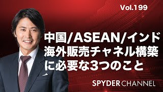 第199回 中国/ASEAN/インド 販売チャネル構築に必要な3つのこと