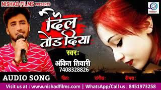 #lovesong #sadsong #ankit tiwari लव जिसका दिल किसी लड़की ने थोड़ा हो उस पागल प्रेमी के लिए ये सांग