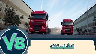 الشاحنات