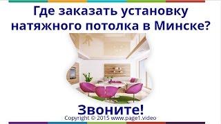 Установка натяжного потолка в Минске(, 2015-09-28T14:37:35.000Z)