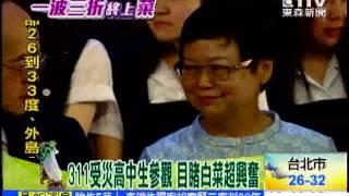 Gambar cover [東森新聞]翠玉白菜正式對外開放   人潮沒間斷