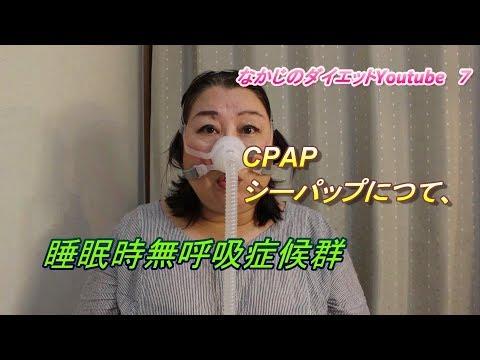 副作用 シーパップ どのような副作用がCPAP治療(シーパップ治療)にはあるのか
