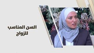 هالة عاهد ود. عبدالحليم العشوش - السن المناسب للزواج