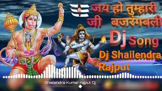 Jay Ho Jay Ho Tumhari ji Bajrangbali Leke Shiv DJ / Lakhbir Singh Lakha/ mix by SHAILENDRA Rajput