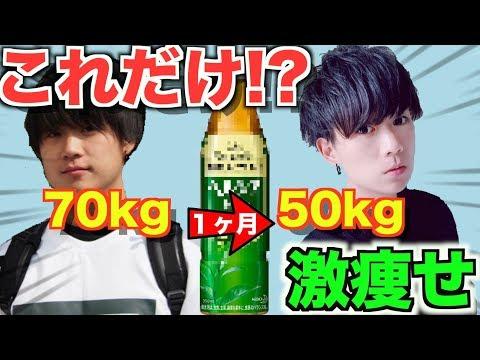 【衝撃】1ヶ月で20kg痩せたダイエット方法が意外すぎる!?
