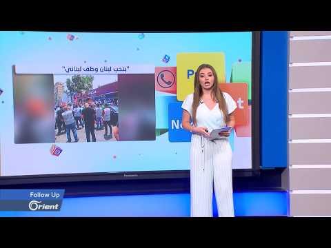 السوريون في لبنان يدعون لإضراب عام ردا على الحملات العنصرية - FOLLOW UP  - 20:53-2019 / 6 / 16