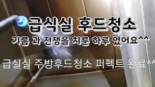 급식실 주방 후드청소 버펙트 청소