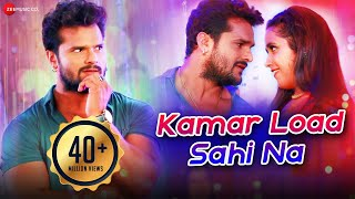 Kamar Load Sahi Na कमर लोड सही ना | Kesari Lal Yadav | Kajal Raghwani | New Bhojpuri Song 2020