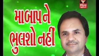 Maa Baap Ne Bhulsho Nahi (Original)-Bhulo Bhale Biju Badhu | Hemant Chauhan Hit Bhajan-HD
