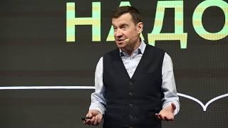 Хочу, Надо, Должен | Владимир Герасичев | TEDxPokrovkaSt