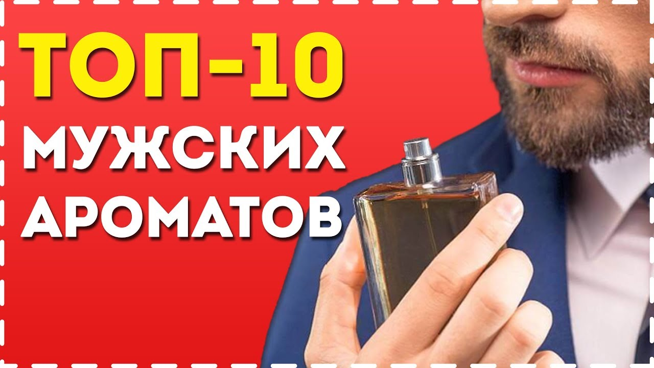 ТОП-10 МУЖСКИХ АРОМАТОВ! Лучший Мужской Парфюм и Туалетная Вода Для Мужчин!