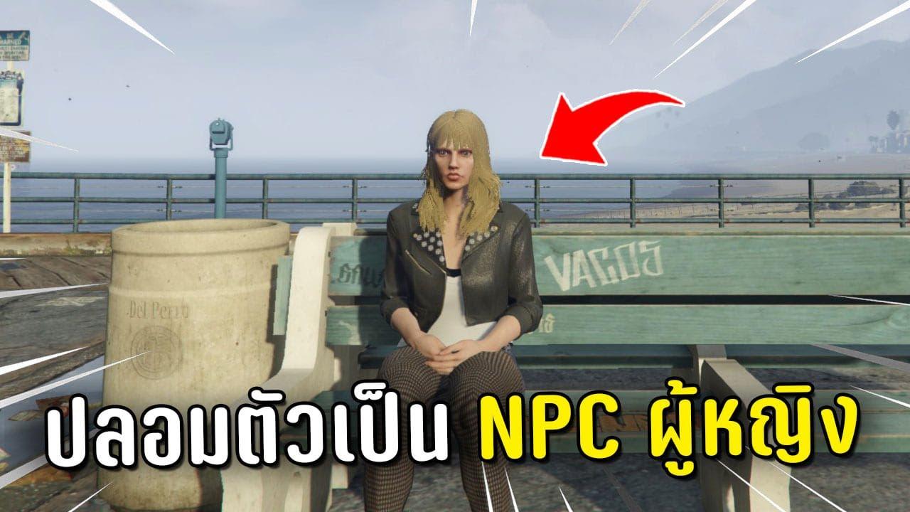 ปลอมตัวเป็น NPC ผู้หญิง ขายเนื้อในเกม GTA V Roleplay