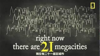 國家地理雜誌:70億(中文字幕,翻譯:史帝芬。羊)