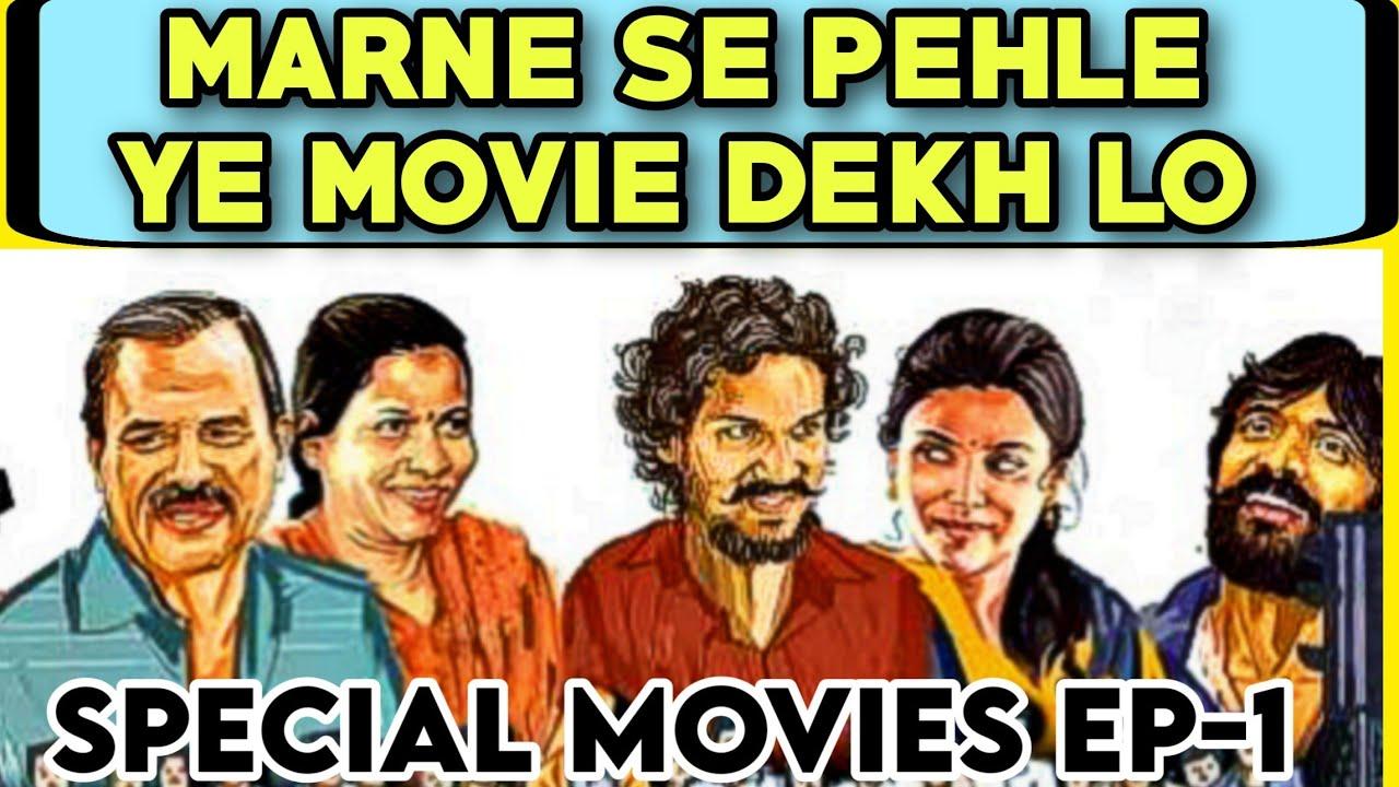 Best Telugu Movie in Hindi | Recommendation | Special Movies Ep-1 | Best Movie in Hindi  |