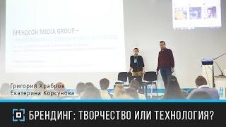 Prosmotr Forum 2014. Григорий Храбров и Екатерина Корсунова — Брендинг: творчество или технология?