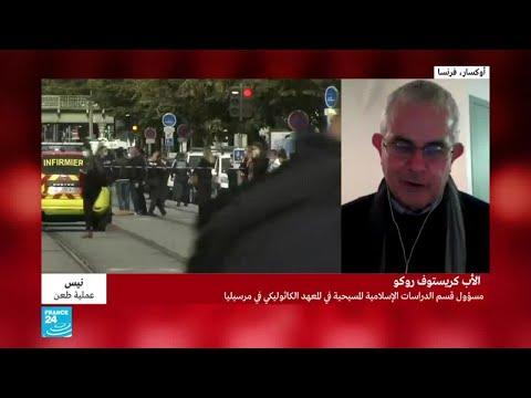 هجوم نيس: كلمة مسؤول قسم الدراسات الإسلامية المسيحية في المعهد الكاثوليكي في مرسيليا